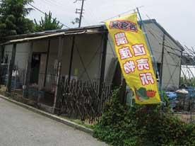 大社 三宅さんの直売所