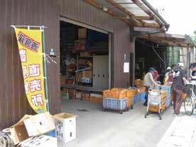 荒木 吉村さんの直売所