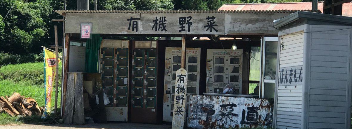 船坂 梅原直売所