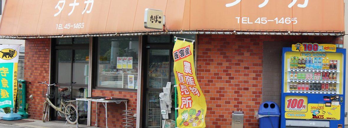 田中さんの直売所