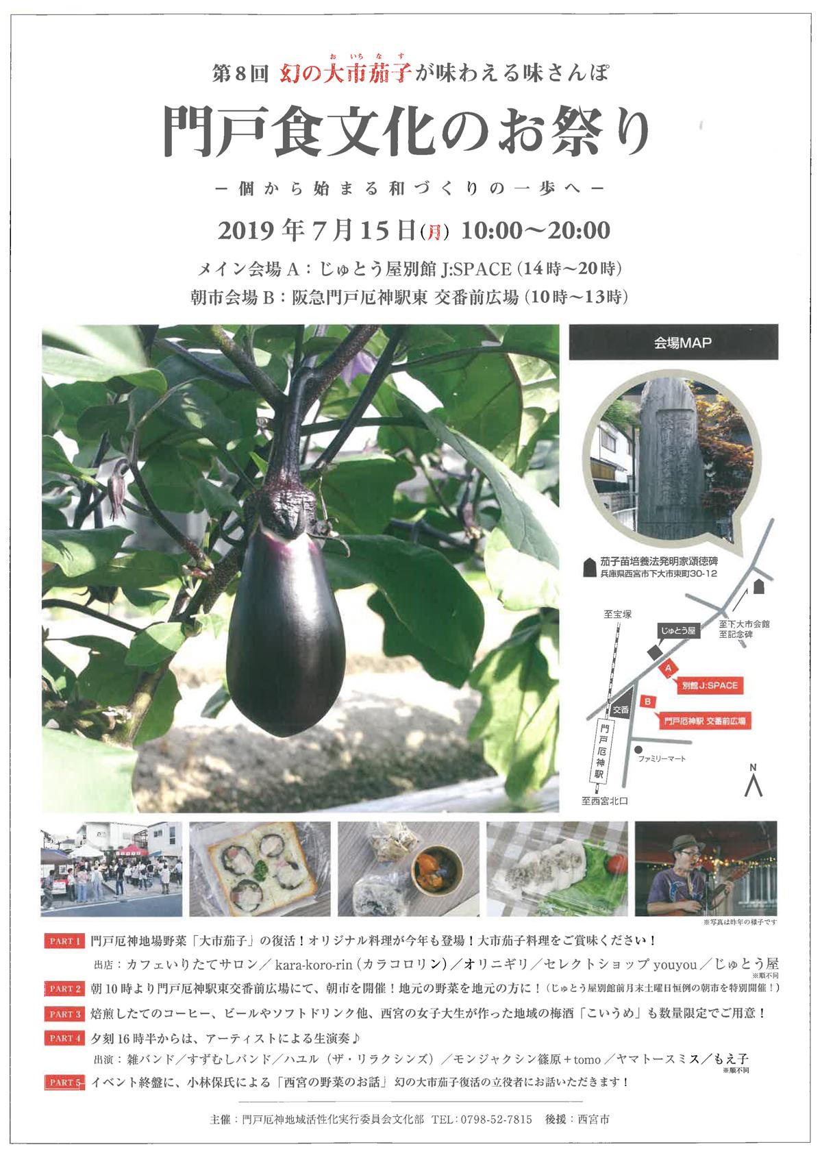 第8回 門戸食文化のお祭り 7月15日 開催