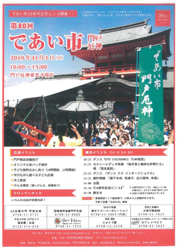 11月3日門戸厄神東光寺の境内で開催される「であい市」のJA野菜即売会