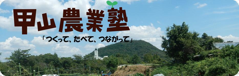 甲山農業塾