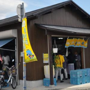 みやたんののぼり、のれんが設置された農産物直売所(荒木町のKOYAHACHI)