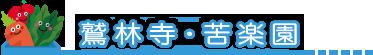 鷲林寺・苦楽園エリアの直売所・インショップ