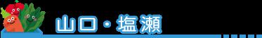 山口・塩瀬エリアの直売所・インショップ