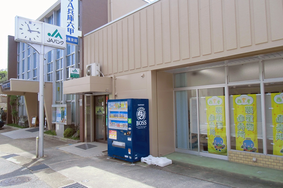 JA六甲 名塩支店 外観