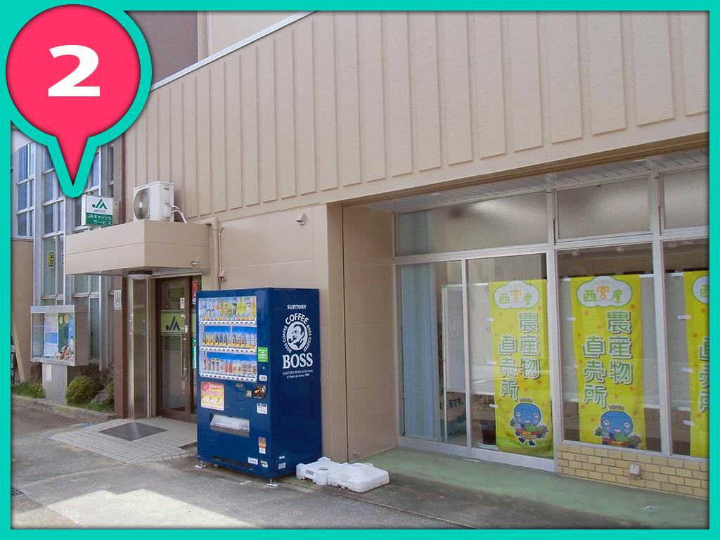 JA兵庫六甲 名塩支店 マルシェ
