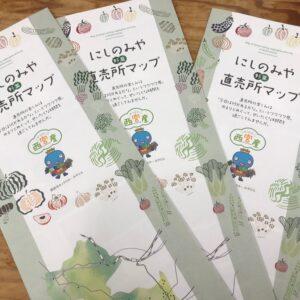 """<span class=""""title"""">「にしのみや野菜直場所マップ」を発行しました!</span>"""