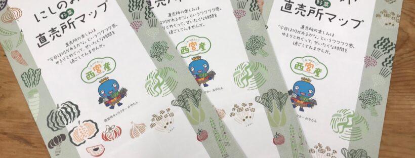 にしのみや野菜直売所マップ