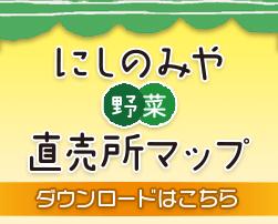 野菜直売所マップダウンロード